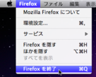 Mac_app_exit02