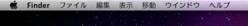 Mac_menubar01