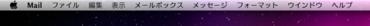 Mac_menubar02