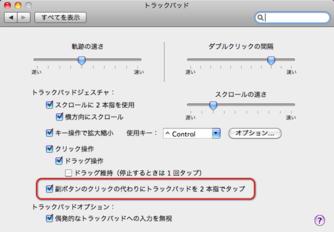 Mac_rclick01