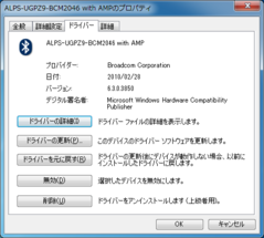 Bluetoothprop